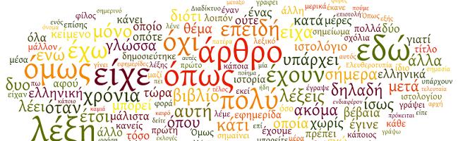 Μάθημα Ελληνικών Δευτέρα 16/7 προσέλευση: 19:00