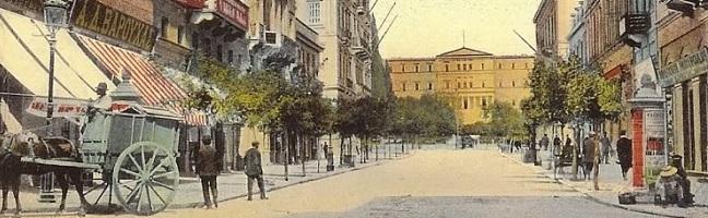 Ο Κωστής Παλαμάς για την Αθήνα