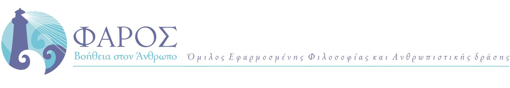 faroshelp.gr
